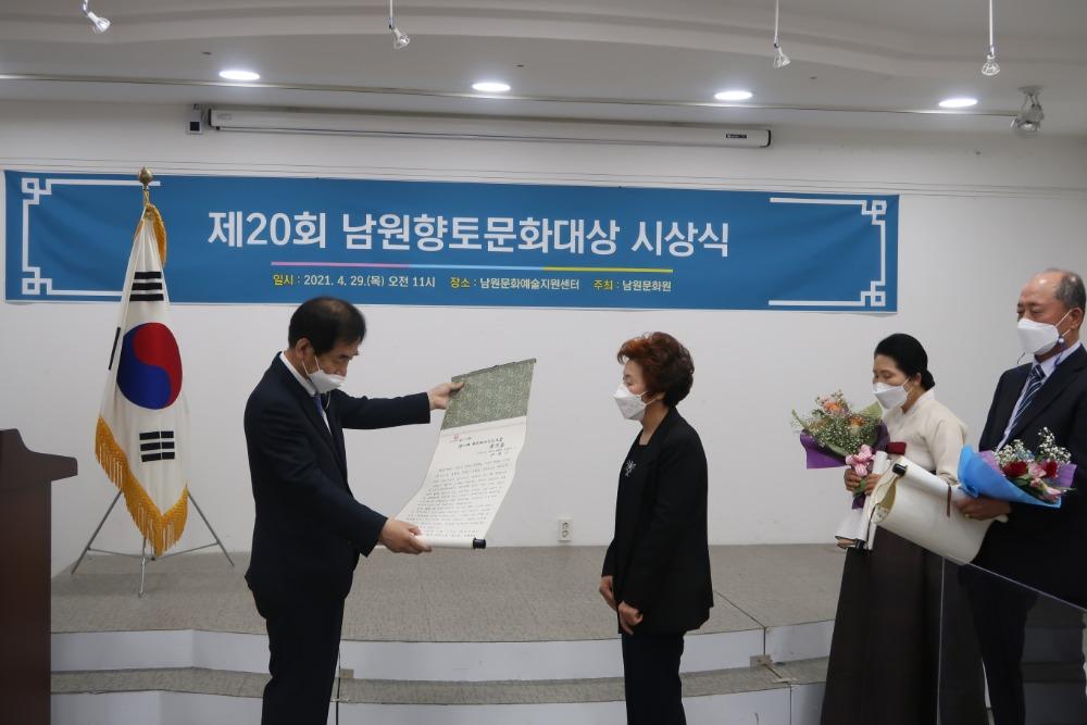 제20회 향토문화대상 032.JPG